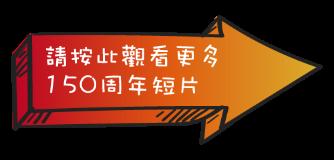TW150_arrow_tc-v1