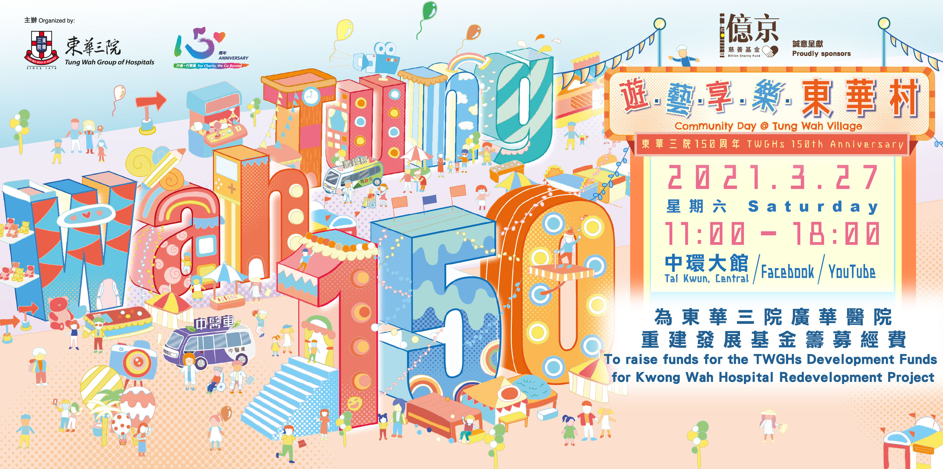 Billion Charity Fund Proudly sponsors: TWGHs 150th Anniversary Community Day @ Tung Wah Village