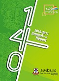 The cover of the Annual Report 2010/2011