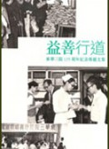 Publication of Research Project on the History of Tung Wah Group of Hospitlas. A collection of commemorative works of Tung Wah Group of Hospitals in celebration of its 135th anniversary