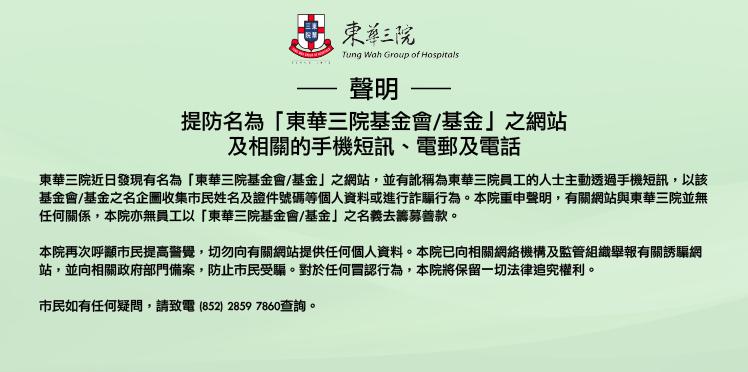 声明 – 提防名为「东华三院基金会」之网站,切勿向其提供任何个人资料