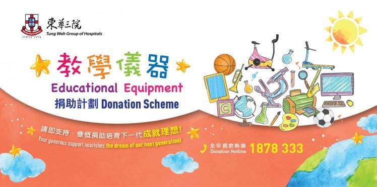 Educational Equipment Donation Scheme