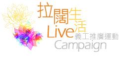 「拉阔生活 Live Campaign」志愿者推广运动