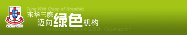 东华三院迈向绿色机构