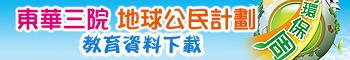 东华三院地球公民计划教育资料下载