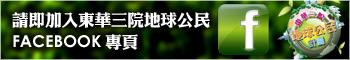 请即加入东华三院地球公民 Facebook 专页