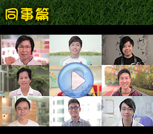 """Watch """"Join Tung Wah to fulfill your dream - from colleagues"""""""