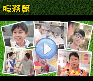 """Watch """"Join Tung Wah to fulfill your dream - from services"""""""