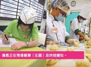 雇员正在预备餐单(左图)及烘焙面包