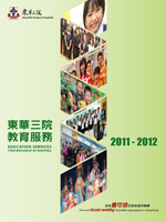 东华三院教育服务 2011-2012
