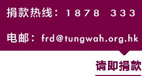 捐款热线 1878 333;电邮:frd@tungwah.org.hk