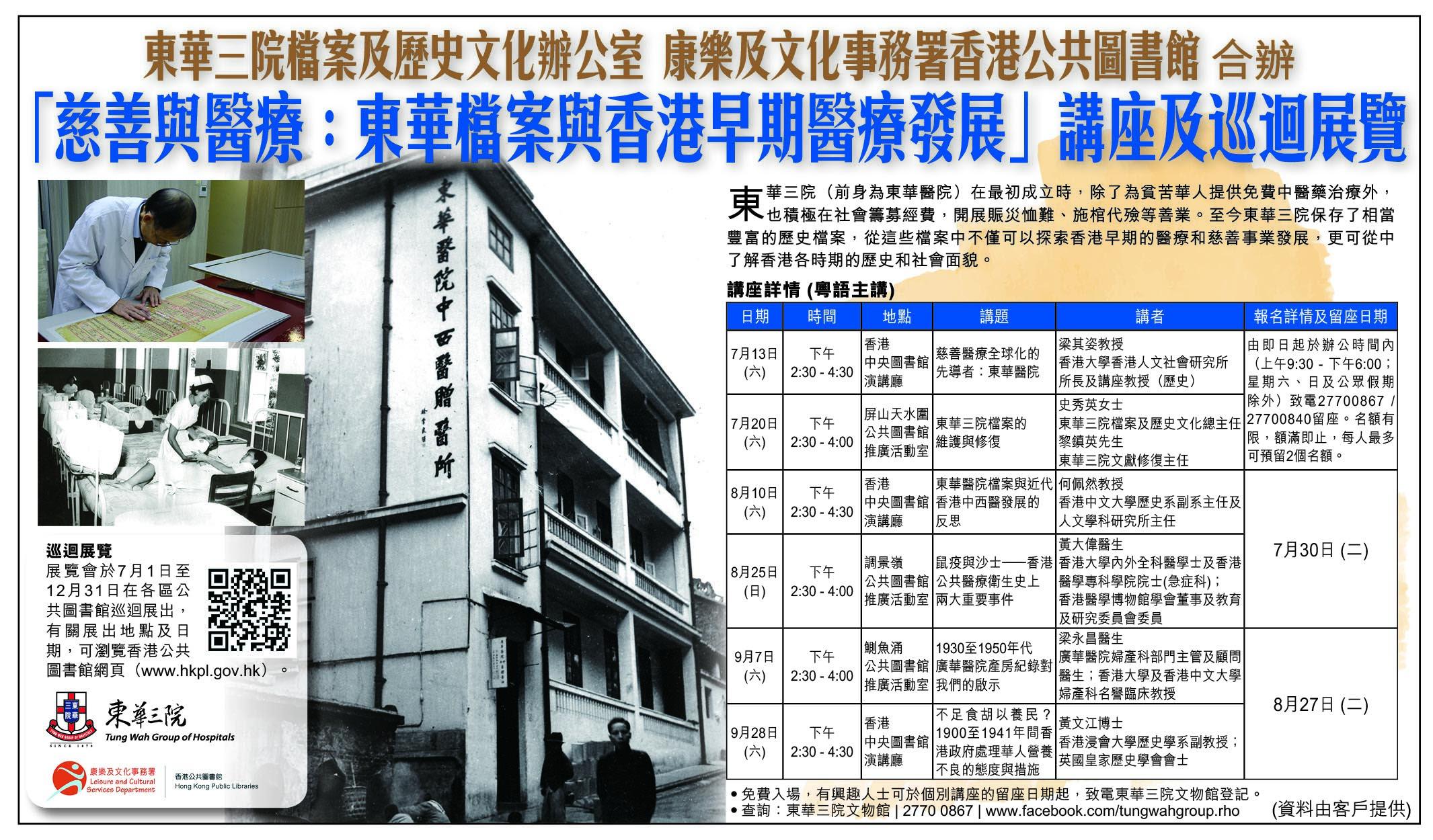 「慈善与医疗:东华档案与香港早期医疗发展」讲座及巡回展览_AM730广告稿 (2019.7.2)