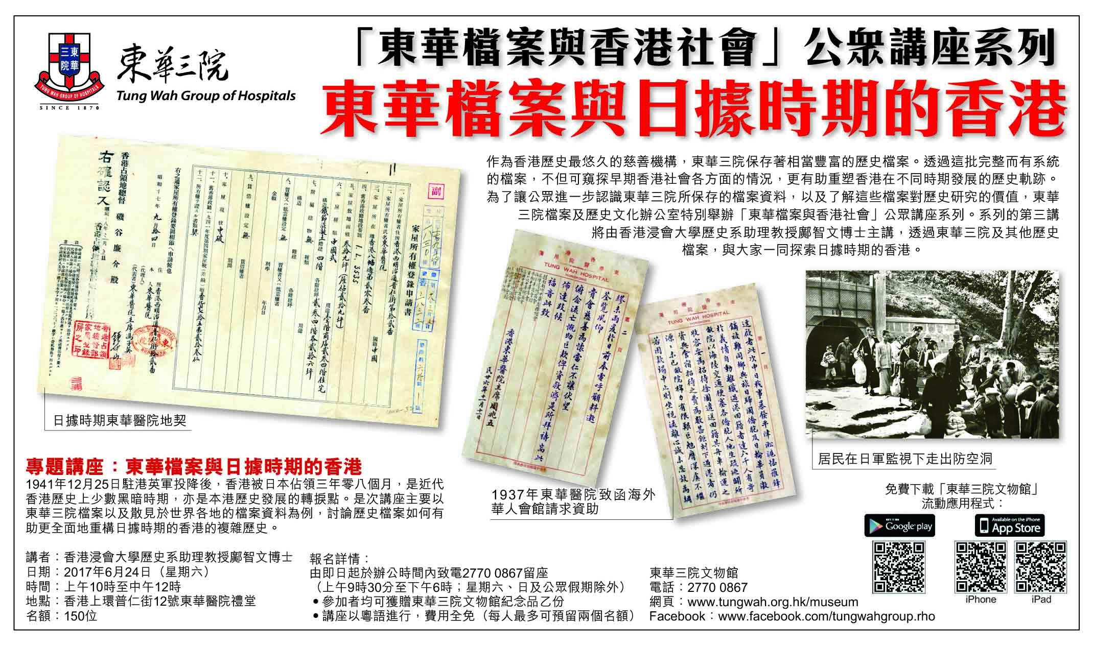 「东华档案与日据时期的香港」公众讲座广告 - AM730
