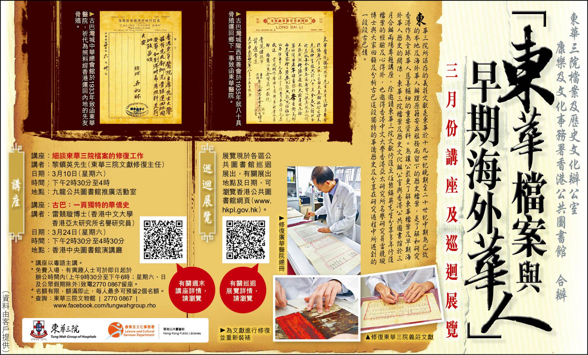 「东华档案与早期海外华人」讲座及巡回展览 - 头条日报广告稿 (2018.2.27)