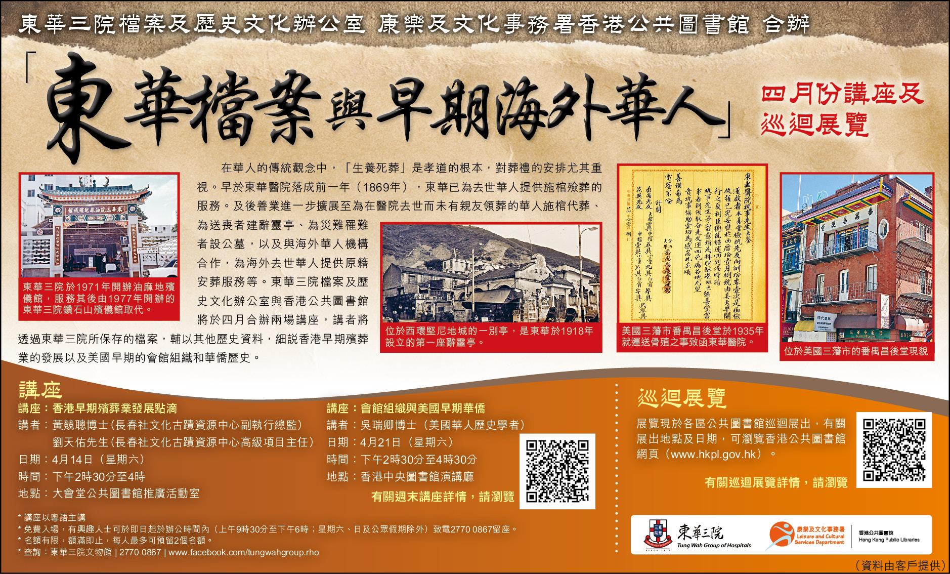 「东华档案与早期海外华人」讲座及巡回展览 - 头条日报广告稿 (2018.3.27)