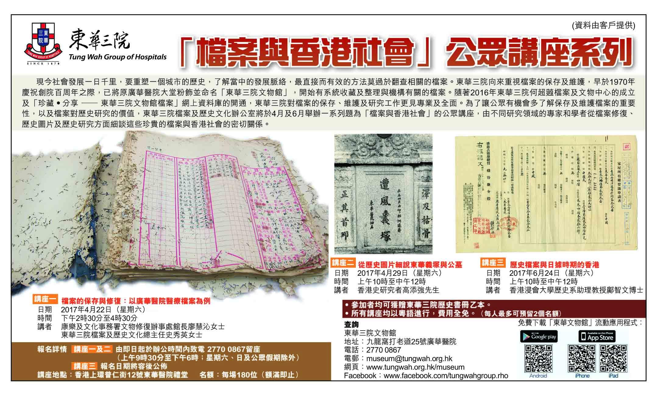 「档案与香港社会」公众讲座系列广告 - AM730