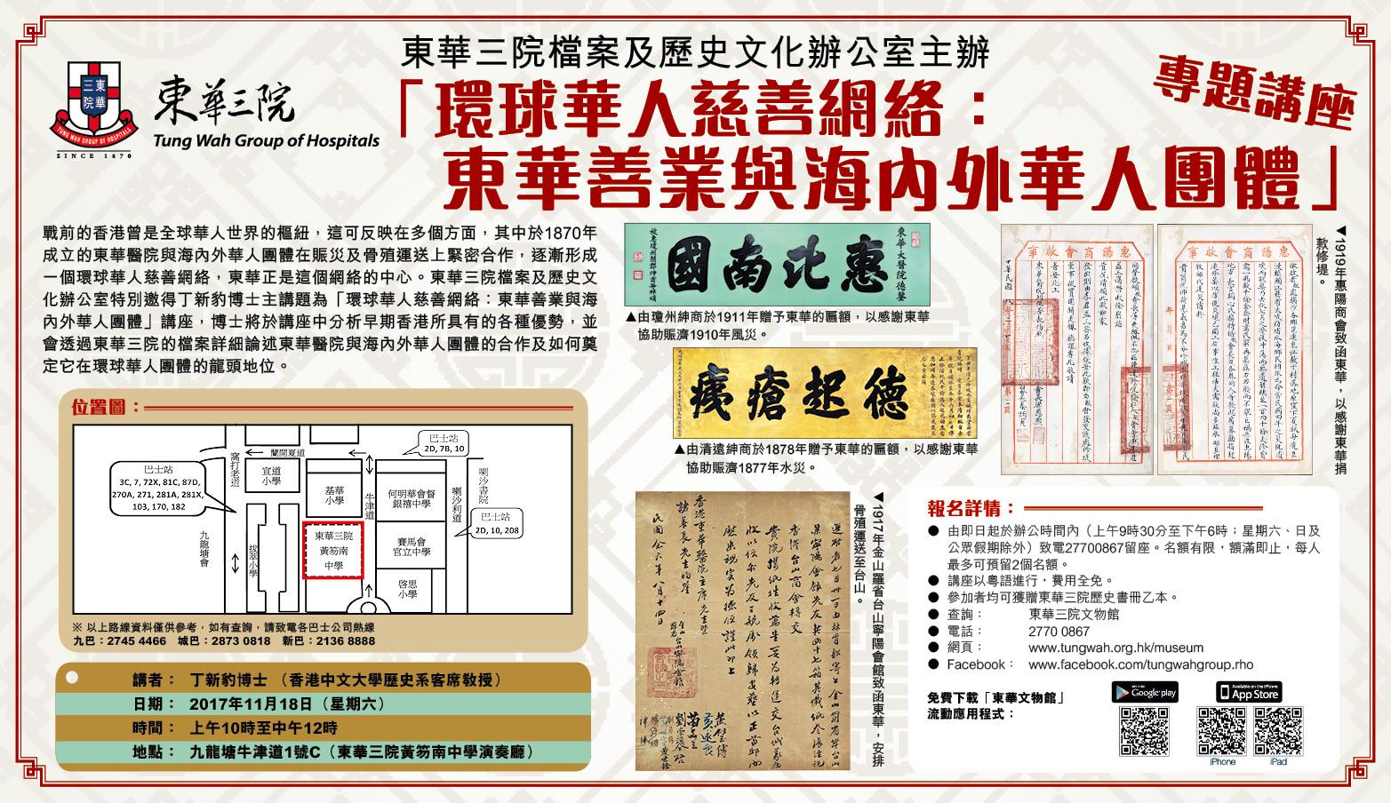 「环球华人慈善网络:东华善业与海内外华人团体」专题讲座广告 - 晴报