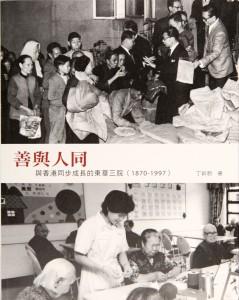 《善与人同:与香港同步成长的东华三院(1870 - 1997)》 出版年份:2010年 $120