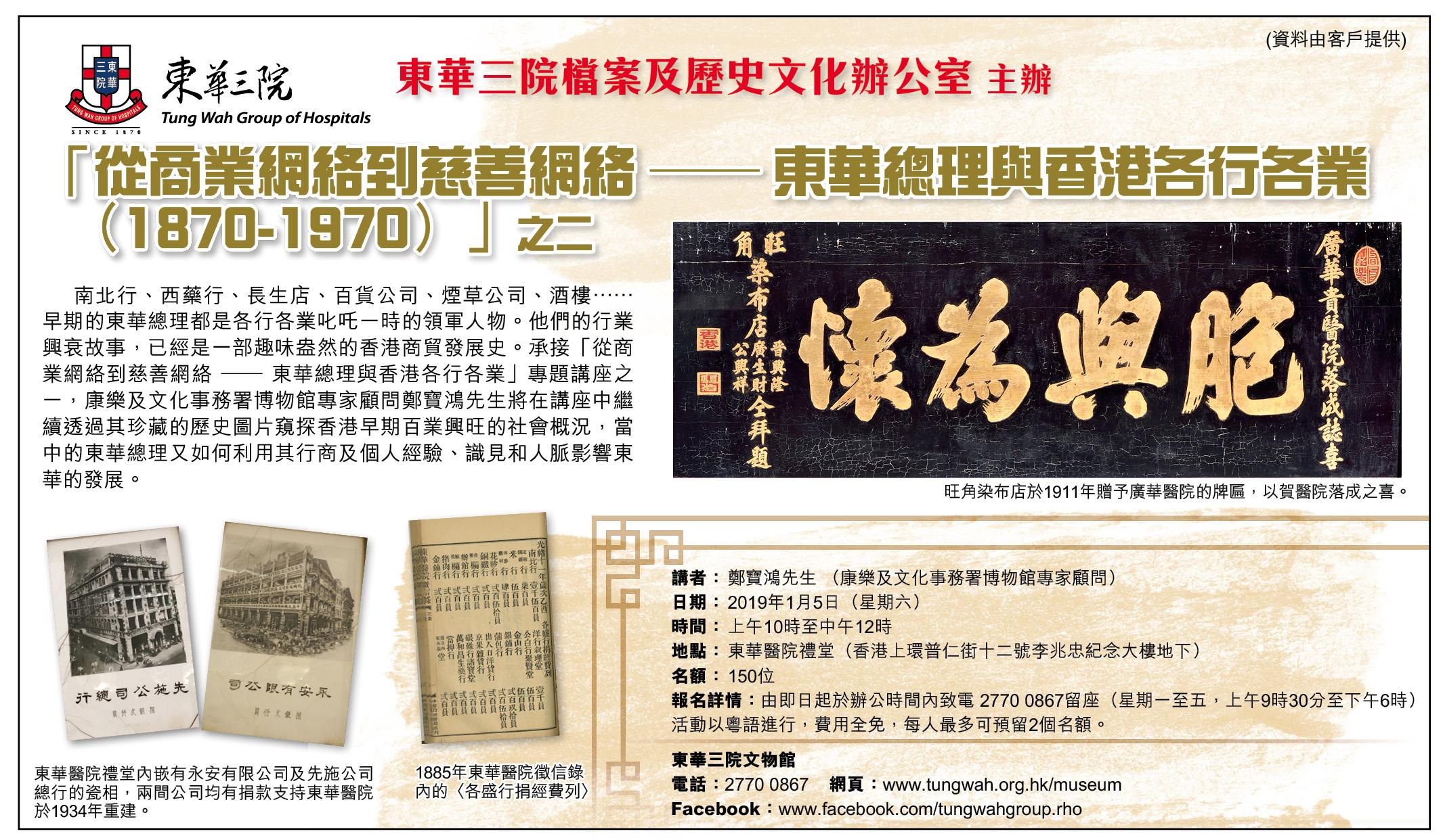 「从商业网络到慈善网络 —— 东华总理与香港各行各业(1870-1970)」 之二AM730广告稿 (2019.1.5)