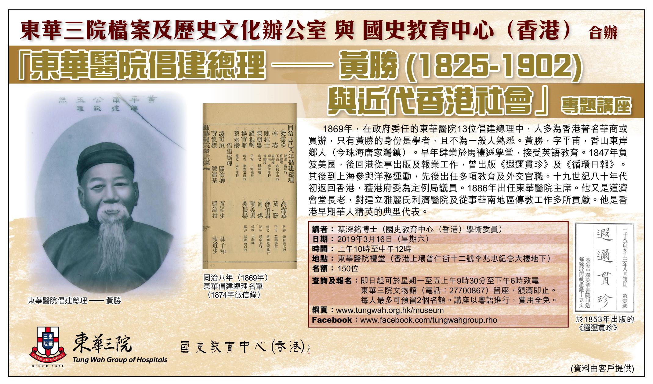 「东华医院倡建总理── 黄胜(1825-1902)与近代香港社会」  -AM730广告稿 (2019.3.16)