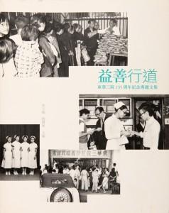 《益善行道:东华三院135周年纪念专题文集》 出版年份:2006年 $98