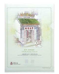 A4文件夹: 东华三院广福祠 $20