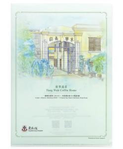 A4文件夹: 东华义庄 $20