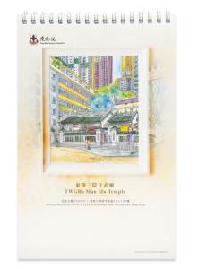 """笺簿 (6"""" x  9""""): 东华三院文武庙 $20"""