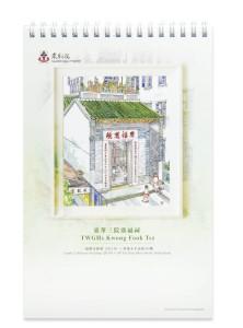 """便笺簿 (6"""" x  9""""): 东华三院广福祠 $20"""