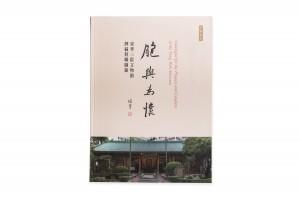 《胞与为怀——东华三院文物馆牌匾对联图录》 出版年份:2016年 $208