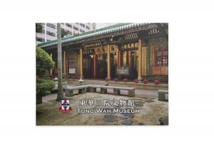 《东华三院文物馆》相片集 出版年份:2016年 $120