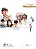 壬辰年年报 2012/2013 封面