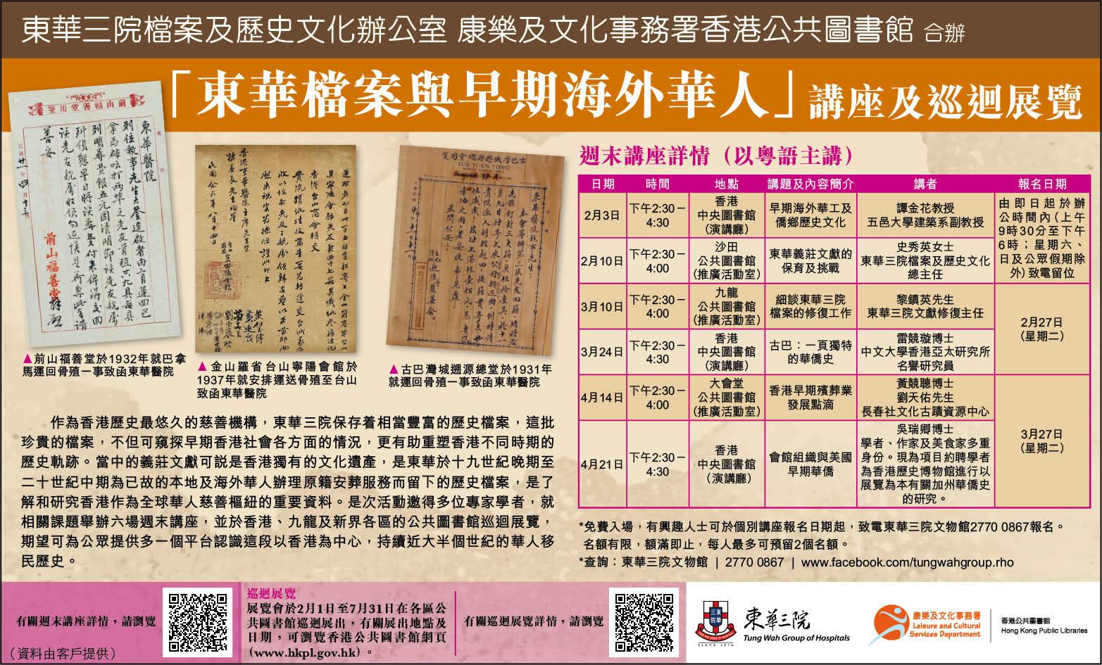 「东华档案与早期海外华人」讲座及巡回展览 - 头条日报广告稿
