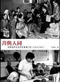 《善与人同 : 与香港同步成长的东华三院(1870-1997)》