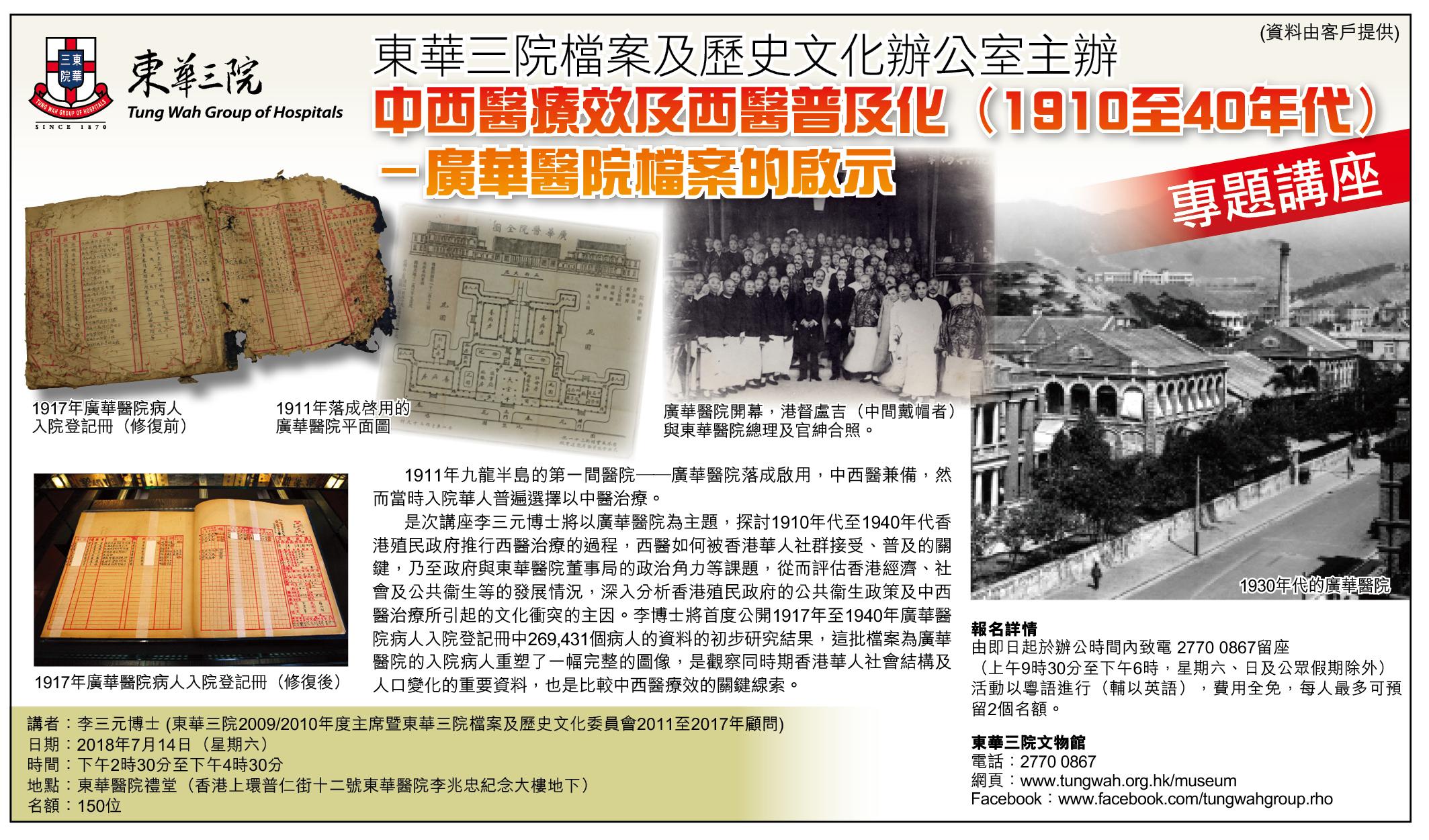 「中西医疗效及西医普及化(1910至40年代)——广华医院档案的启示」讲座 - AM730广告稿 (2018.7.4)