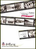 乙酉年年报 2005/2006 封面