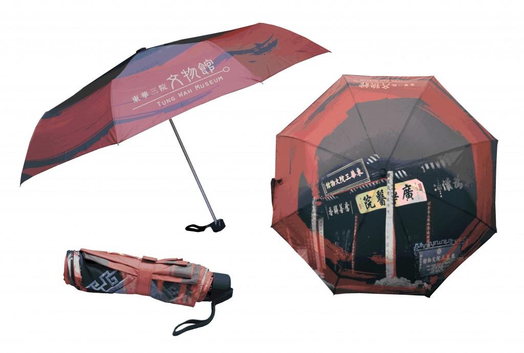 东华三院文物馆摺伞