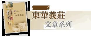 按此查阅东华义庄文章系列