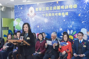 图一为东华三院主席兼校监马陈家欢女士在典礼上致欢迎辞。