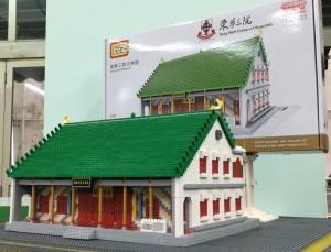 东华三院文物馆微型积木。