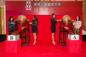 图二为(右起)东华三院主席马陈家欢女士、香港小姐亚军刘颖镟小姐、友谊小姐张宝儿小姐及东华三院李鋈麟第一副主席夫人主持奖券搅珠抽奖。