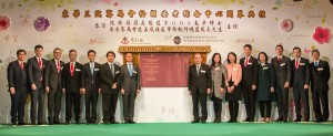 一众嘉宾在开幕礼上主持碑记揭幕仪式。