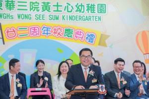图一为东华三院主席兼校监李鋈麟博士太平绅士于东华三院黄士心幼稚园22周年校庆典礼上致辞。
