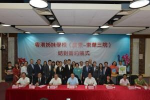 东华三院董事局成员及广东省各市教育局领导一同见证双方6对小学缔结成姊妹学校。