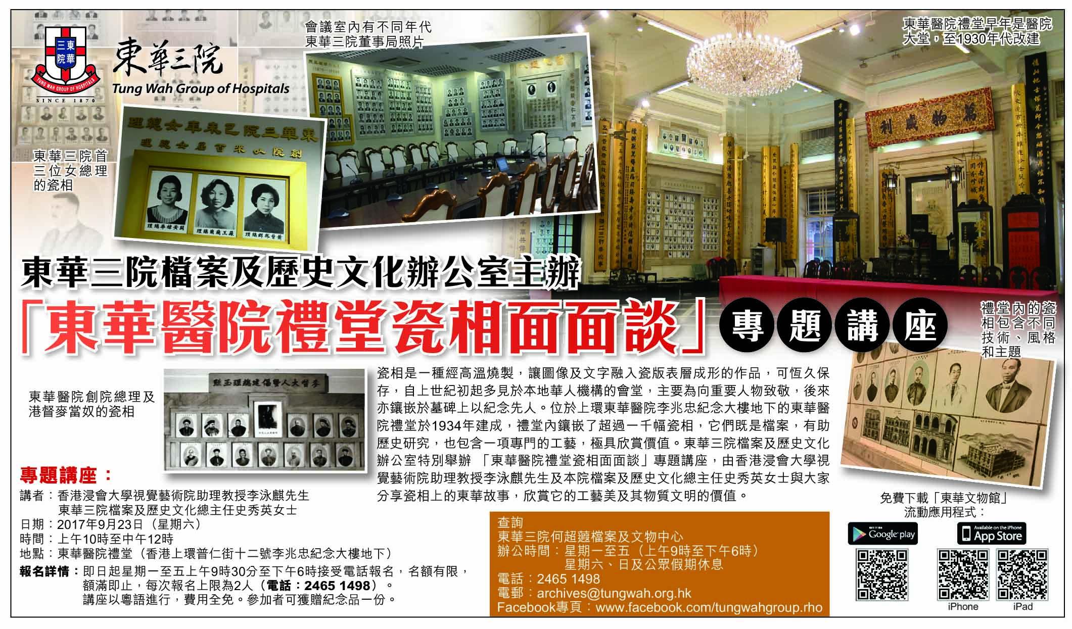 「慈善与医疗:东华档案与香港早期医疗发展」讲座及巡回展览_AM730广告稿 (2019.8.27)