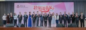 东华三院主席李鋈麟博士太平绅士(左十)、董事局成员及一众嘉宾在台上进行祝酒仪式。