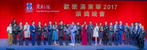 图二:多个参与「欢乐满东华2017」筹款活动之团体一同出席颁奖晚会,场面热闹。