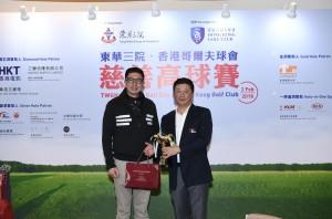 图三为东华三院第五副主席马清扬先生(左)颁发「男子个人总杆奖」冠军予Mr. Jiming CHEN(右),他以74杆勇夺奖项。