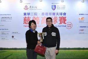 图四为东华三院第五副主席马清扬先生(右)颁发「女子个人总杆奖」冠军予Ms. Ruby YIM(左),她以88杆勇夺奖项。