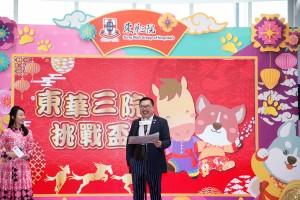 东华三院主席李鋈麟博士太平绅士在「东华三院挑战杯」致欢迎辞。